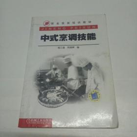 中式烹调技能