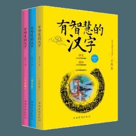 有智慧的汉字(全3册)