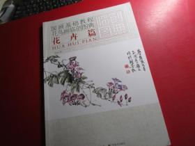 国画基础教程·花鸟画临创图典:竹木篇