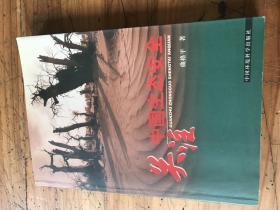 张仲礼院长藏书:2040:《关注中国生态安全》曲格平签名