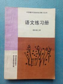 中学教学目标评价及练习丛书:语文练习册(初中第二册)
