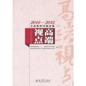2010-2012义务教育均衡发展. 高端视点