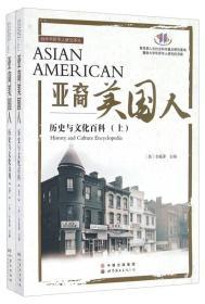 海外华侨华人研究译丛 亚裔美国人:历史与文化百科(上下册)