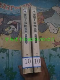 亚里士多德选集(政治学卷)(伦理学卷)【共二册合售】