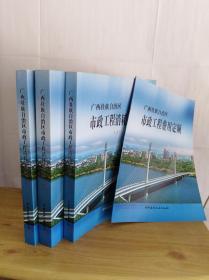 广西壮族自治区市政工程消耗量定额(全套上中下册,附一本费用定额,共4本)【详情见图】