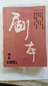 剧本 1985(2、4、9、12)