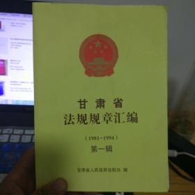 甘肃省法规规章汇编1981-1994第一辑