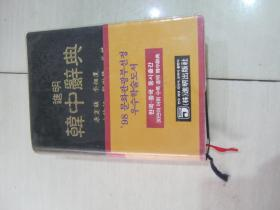 韩国原版:进明韩中词典