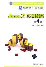Java 2 实用教程耿祥义 张跃平