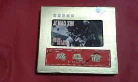 电影碟VCD-鸡毛信