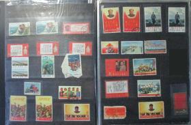 文革邮票编号邮票50张