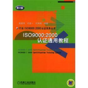 ISO9000: 2000认证通用教程