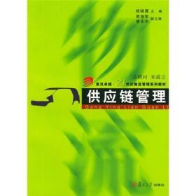 复旦卓越·21世纪物流管理系列教材:供应链管理