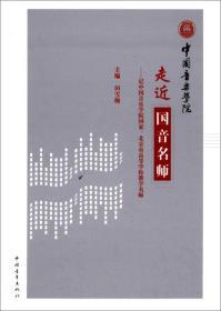 中国音乐学院 走近国音名师 记中国音乐学院国家、北京市高等学校教学名师