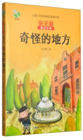 儿童文学名家精品典藏书系·张天翼童话经典:奇怪的地方