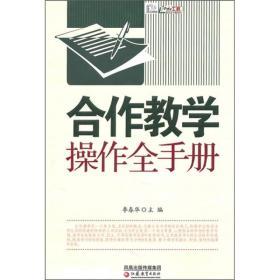 教学模式全手册·合作教学操作全手册
