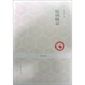 庭训格言  中州古籍出版社 康熙 著;陈生玺、贾乃谦 译