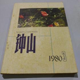 钟山 1980(3)