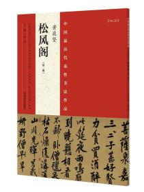 中国最具代表性书法作品 黄庭坚 松风阁(第二版)