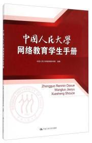 中国人平易近大年夜学搜集教导学内行册