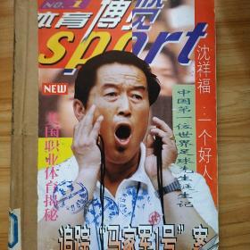 体育博览 1999年7-12期馆藏合订本