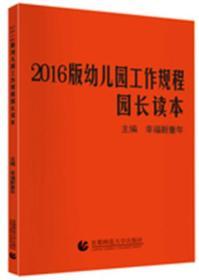 2016版幼儿园工作规程 园长读本