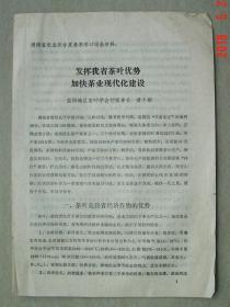 发挥我省茶叶优势加快茶叶现代化建设   益阳   黄千麒   1981年