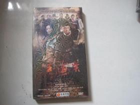 四十集近代传奇大剧 王海荣 DVD8碟装 【未开封】.