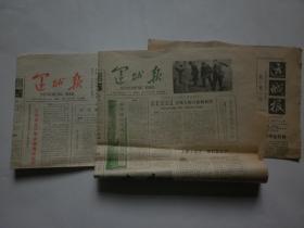 20世纪80年代《运城报》三份(报头红绿黑)【合售叠邮、附赠同时代运城报16份、参阅描述】.
