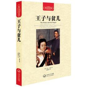 世界文学名著典藏:王子与贫儿(精装)