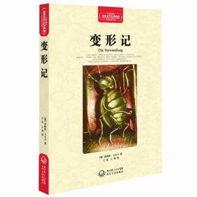 世界文学名著典藏:变形记(精装)