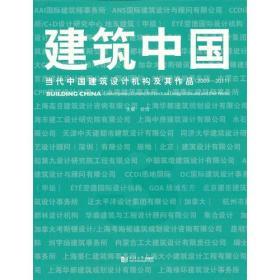 建筑中国3:当代中国建筑设计机构及作品