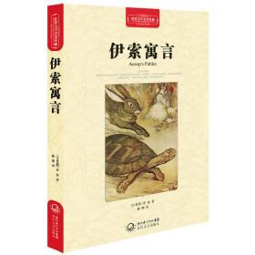 世界文学名著典藏:伊索寓言(精装)