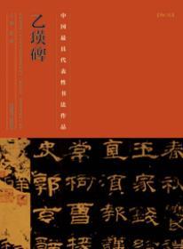 中国最具代表性书法作品·乙瑛碑