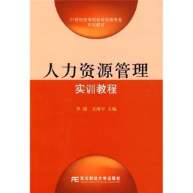 21世纪高等院校财经类专业实训教材:人力资源管理实训教程