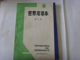 世界语课本   第二册.