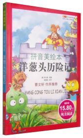 成长文库·世界儿童文学经典:洋葱头历险记(拼音美绘本)