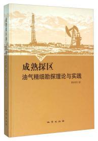 成熟探区油气精细勘探理论与实践