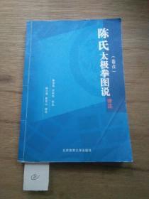 陈氏太极拳图说译注(卷首)