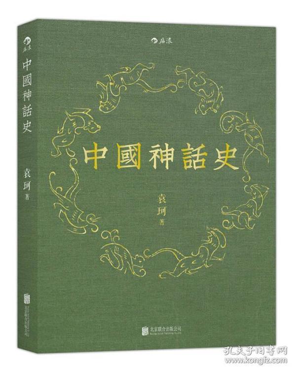 中国神话史