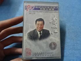磁带-20世纪中华歌坛名人百集珍藏版 李双江
