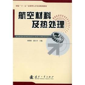 航空材料及热处理 刘劲松 蒲玉兴 国防工业出版社 9787118057584