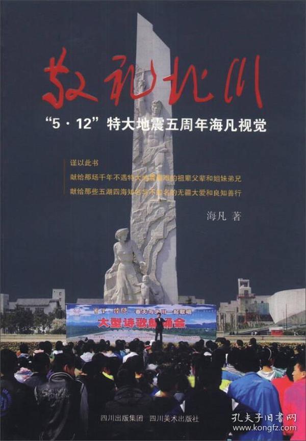 """敬礼北川 """"5.12""""特大地震五周年海凡视觉"""
