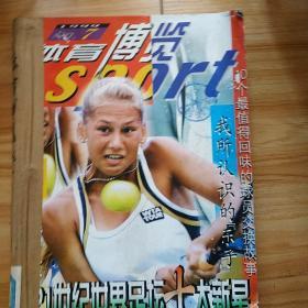 体育博览 1999年1-6期馆藏合订本