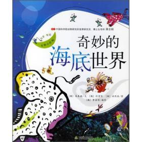探索发现生物小百科(全三册)
