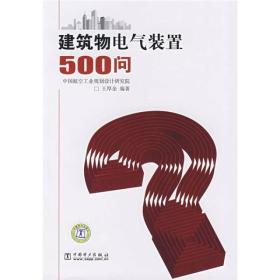 建筑物电气装置500问?