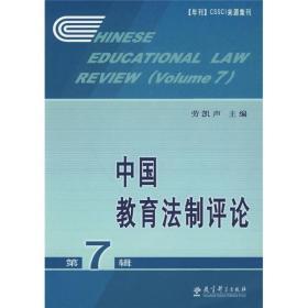 中国教育法制评论7