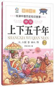 上下五千年 风车文化 编  9787540596842 广东新世纪出版社