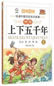 中华上下五千年 悦读中国历史 风车文化  9787540596835 广东新世