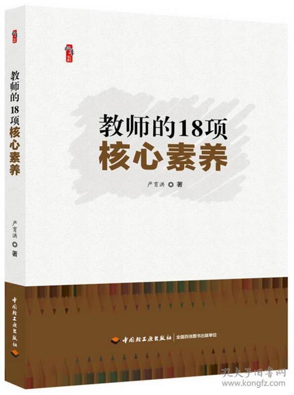 正版送书签wh-9787518413997-教师的18项核心素质